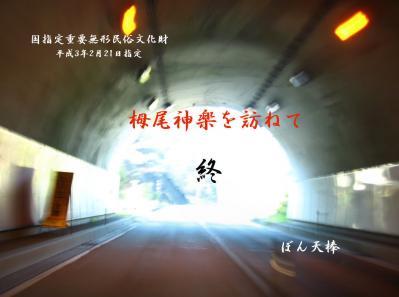 栂尾の神楽 373 - コピー