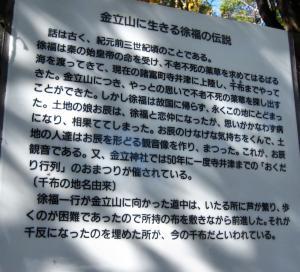 金立山 005 - コピー