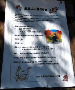 金立山 004 - コピー
