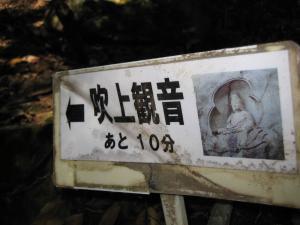 金立山 031 - コピー