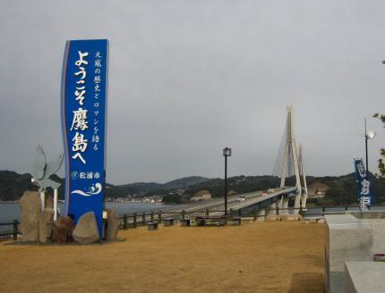 鷹島大橋 090 - コピー