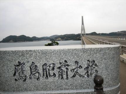 鷹島大橋 099 - コピー