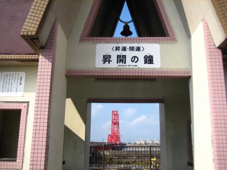 昇開橋 2 029 - コピー