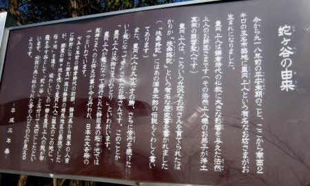 蛇ヶ谷登山口 022 - コピー