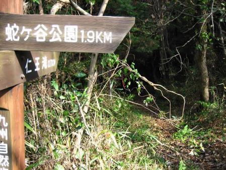 蛇ヶ谷登山口 064 - コピー