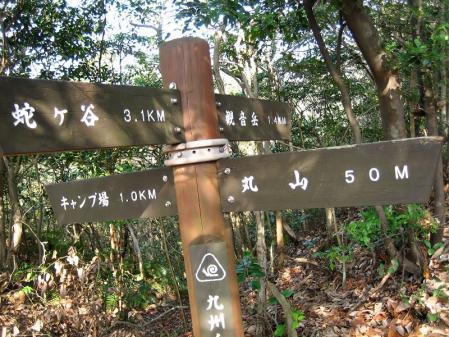 蛇ヶ谷登山口 130 - コピー