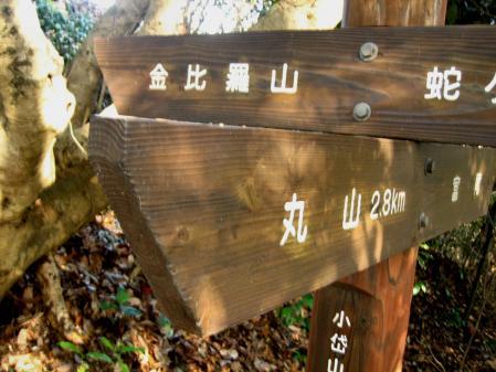 蛇ヶ谷登山口 213