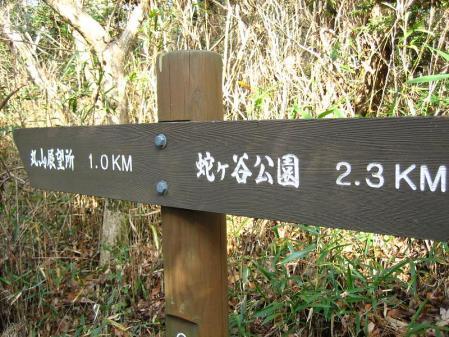 蛇ヶ谷登山口 114 - コピー
