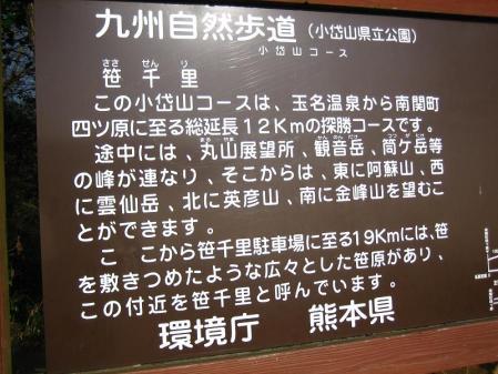 蛇ヶ谷登山口 019 - コピー