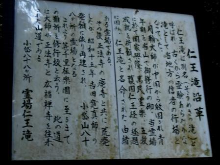 蛇ヶ谷登山口 092 - コピー