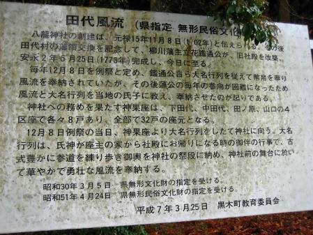中田代 035 - コピー