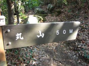 松尾ちゃんと登り納め 034 - コピー