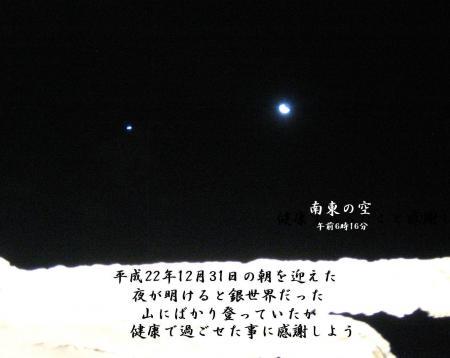 元旦 011 - コピー
