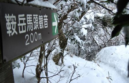 鞍岳 101 - コピー