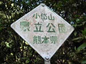小岱山 005 - コピー
