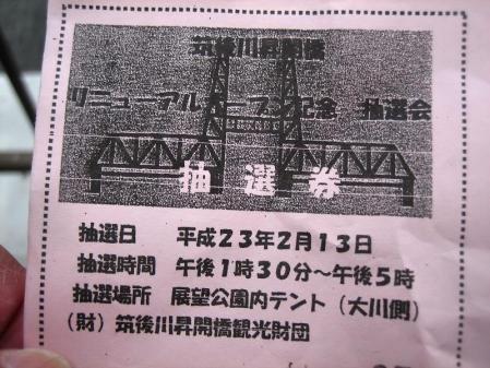 昇開橋 2 001 - コピー