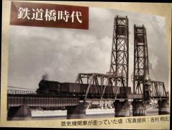 古き昇開橋 002