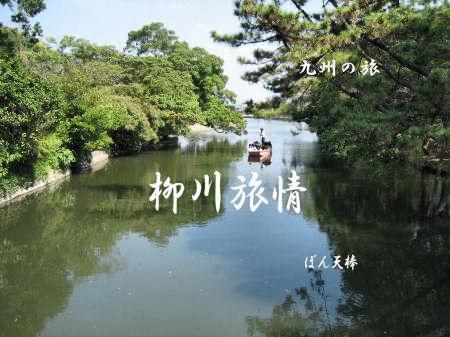 柳川旅情2009111514262786cs