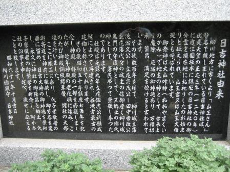 日吉神社の説明 014 - コピー