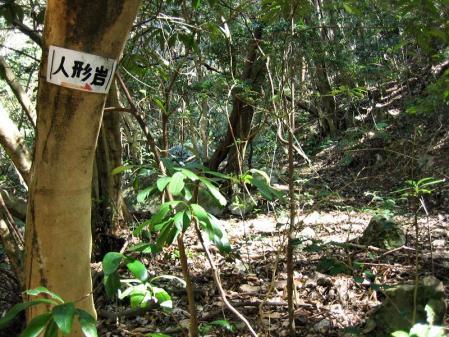 小岱山 人形岩 024 - コピー