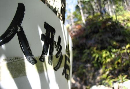 小岱山 人形岩 047 - コピー