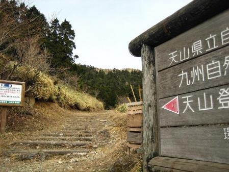 天山 011 - コピー