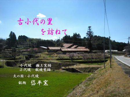小岱山焼き物 180 - コピー