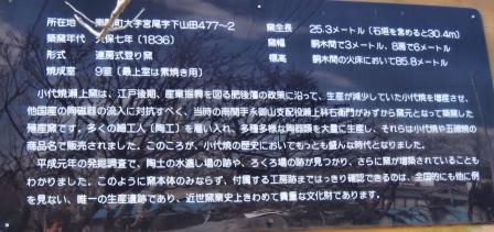 小岱山焼き物 006 - コピー