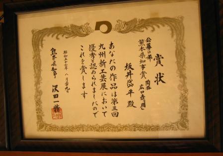 小岱山焼き物 102 - コピー