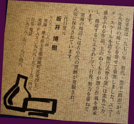 焼き物2 001 - コピー