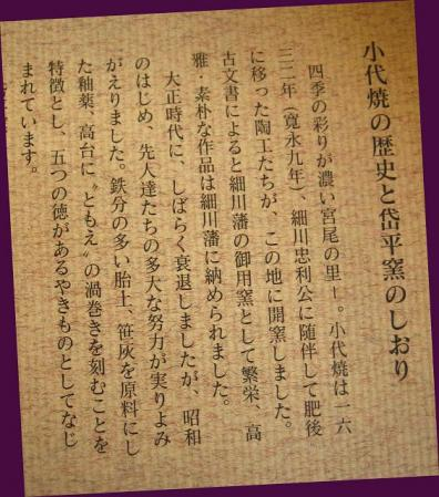 焼き物 004 - コピー