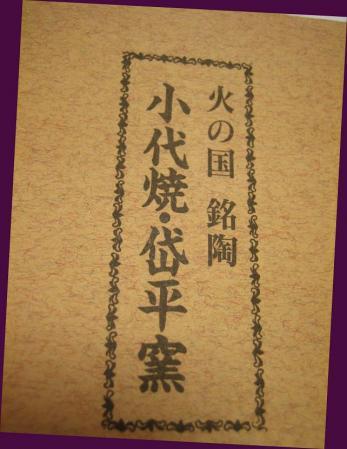 焼き物 001 - コピー