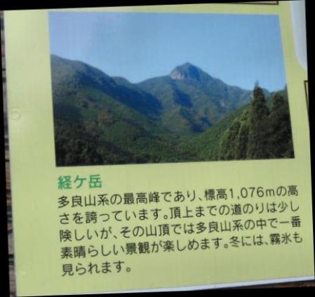 経ヶ岳2010092017015102bs