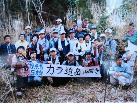 カラ迫山開き 023 - コピー