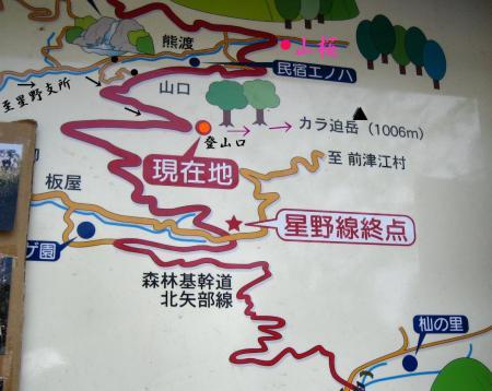 カラ迫山開き 205 - コピー