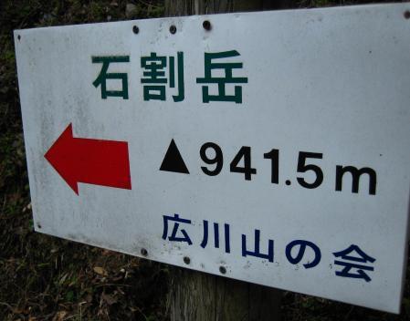 石割岳 078