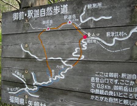 釈迦岳 012