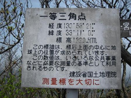 釈迦岳 041