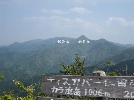 熊渡山 133