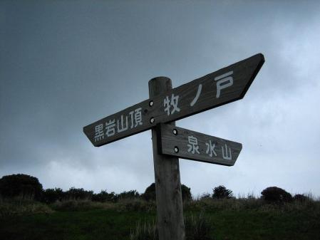 泉水山 045