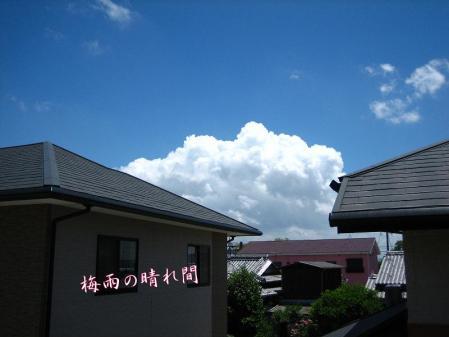 入道雲 001