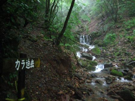 清水とから迫岳 096