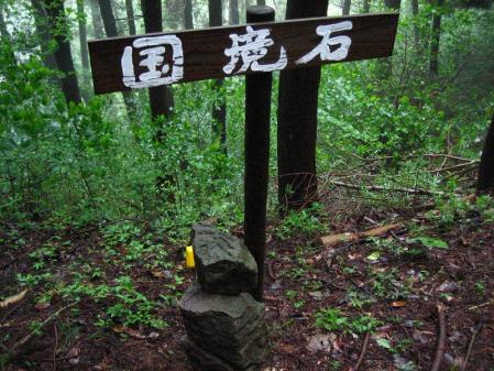 清水とから迫岳 181