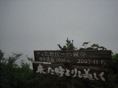 清水とから迫岳 202