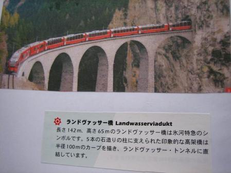 スイス 019