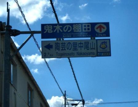 波佐見町の棚田 006