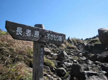 三俣山の紅葉 047