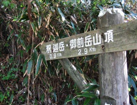 釈迦岳 007