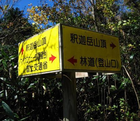 釈迦岳 053