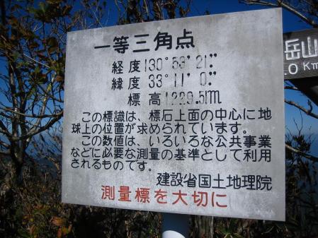 釈迦岳 063